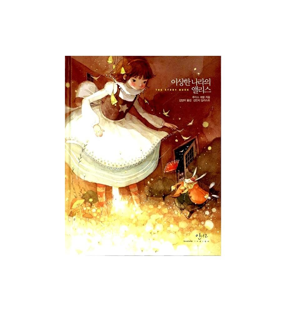 libro -in -coreano- alice -nel -paese-delle meraviglie-collezione-이상한-나라의-앨리스-