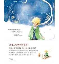 il-Piccolo-Principe-libro-edizione- coreana-libro