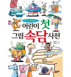 libro proverbi-frasi idiomatiche-in coreano