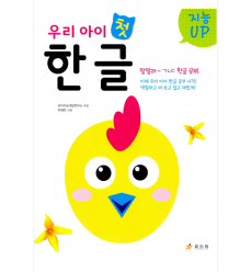 workbook: to learn the korean alphabet.