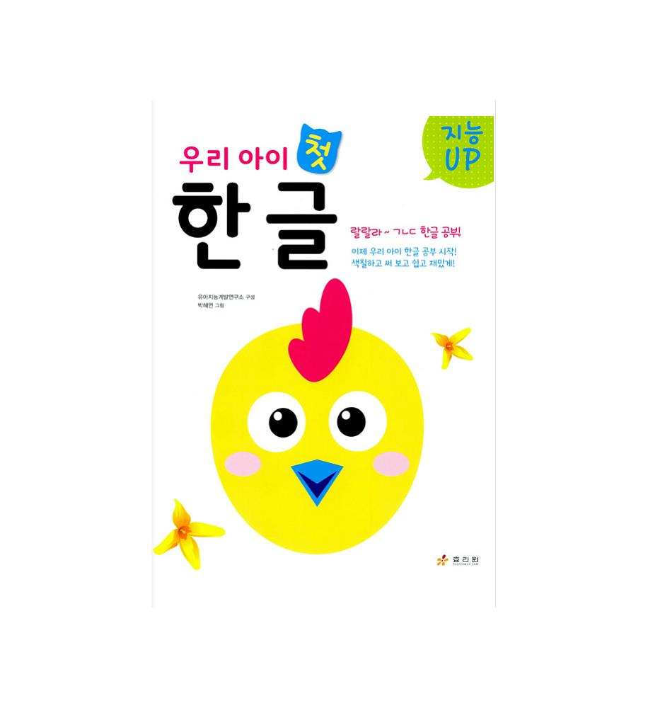 esercizi-di-coreano-quaderno-alfabeto coreano-coreano-scrittura