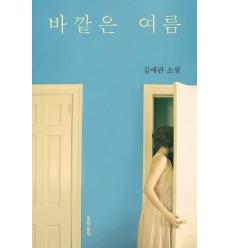 Libro-di-letteratura-coreana-contemporanea-romanzo-di-Kim-Ae-Ran