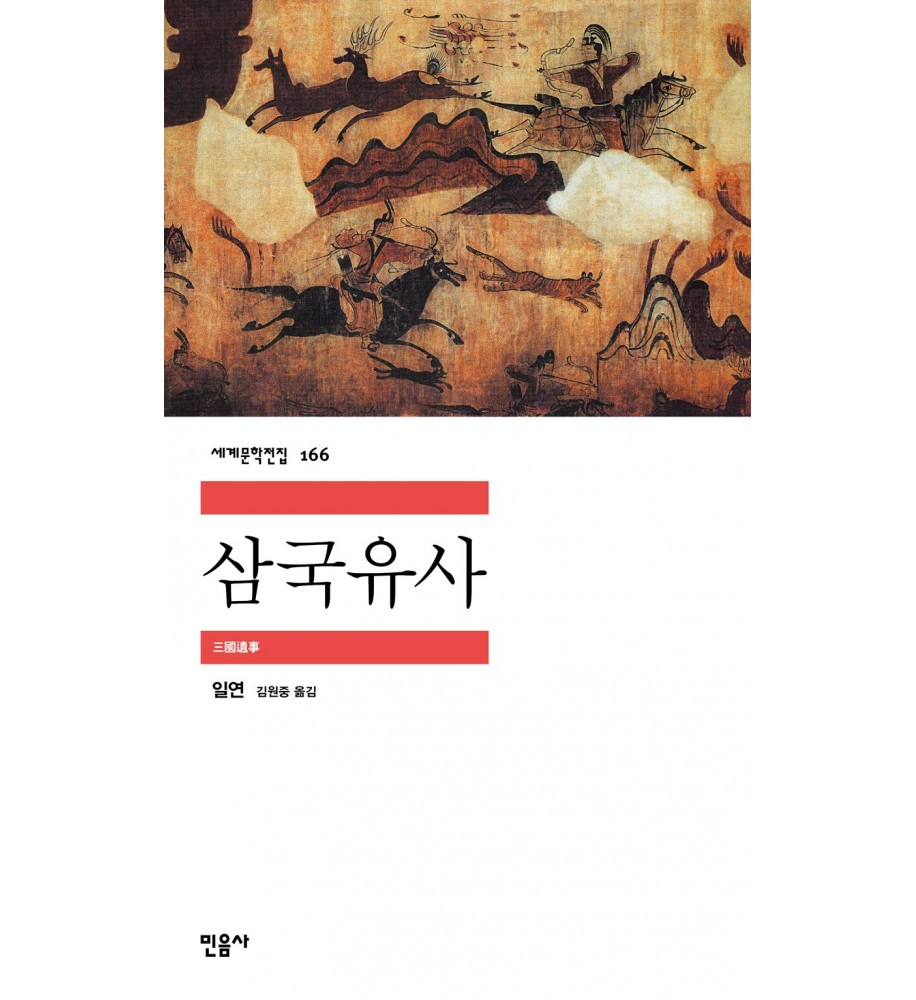 삼국유사-in korean-book