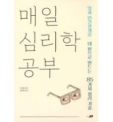 매일 심리학 공부-psicologia dalla corea del sud-