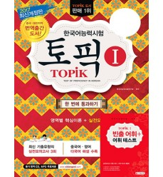 Topik-esame-coreano-Libro