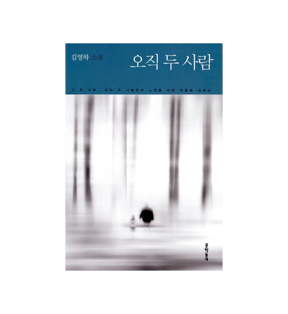 scrittori-coreani-in-Italia-romanzo --Kim-Young-Ha-narrativa-coreana