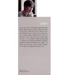 김영하-Kim-Young-Ha -libro coreano-romanzo