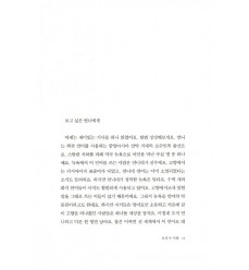 narrativa-coreana-di-oggi-contemporanea-in-coreano