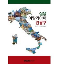 libro-coreano-italiano-espressioni idiomatiche-slang-fraseologia-italiano-&-coreano