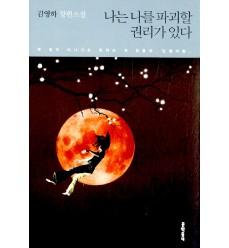 나를 파괴할 권리가 있다- korean novel
