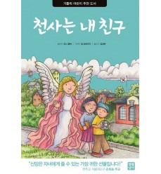 천사는-내-친구-libro-angelo- custode-in-coreano