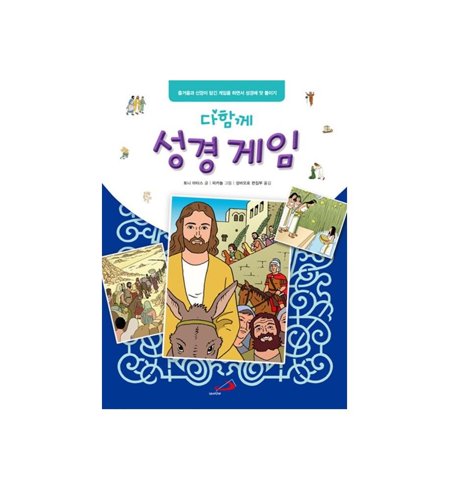 성경- Bibbia-in coreano-libro per bambini