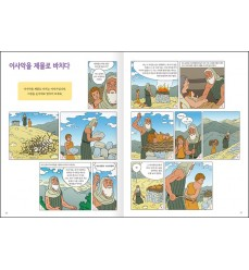 korean bible-book for children