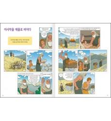 corea-religione-cristiana-libro-bibbia