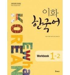 Korean-Ewha-workbook-이화-한국어-1-2 - libro di coreano