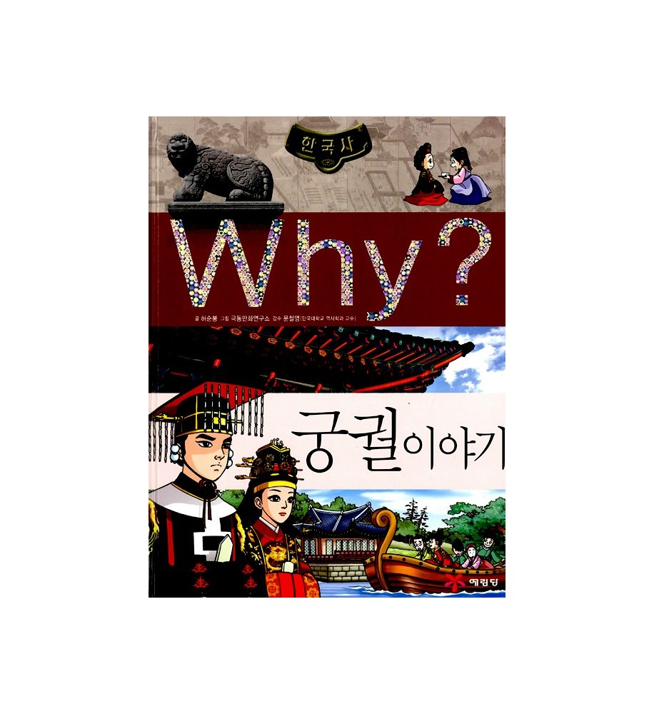 storia-coreana-in-vendita-Why 한국사 궁궐 이야기-