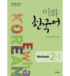 이화 한국어 2-1 Workbook -eserciziario-coreano