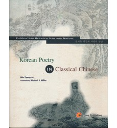 book-Korean-Poetry-In-Classical- Chinese