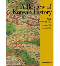 A_Review_of_Korean_History_Vol.2- Joseon Era_book-storia-della-corea-libro