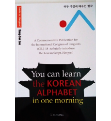 You-can-learn-the-Korean-alphabet-in-One-morning-book