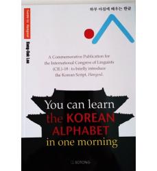 배우는 한글-book-in-english