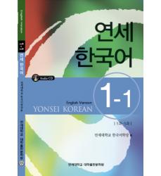libri-Yonsei-연세한국어1_libro_coreano_in_italia