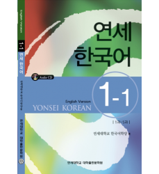 연세-한국어-1-1-yonsei-korean-book-dosoguan