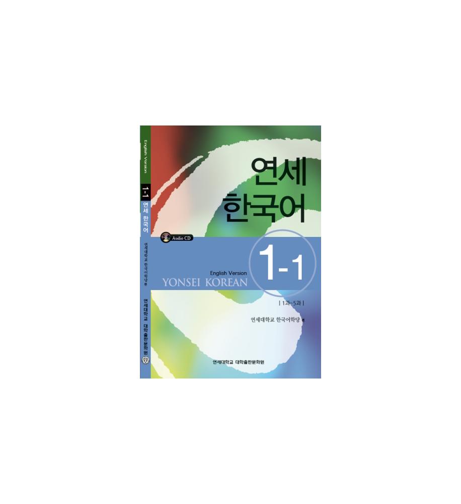연세-한국어-1-1-yonsei-korean-book-dosoguan