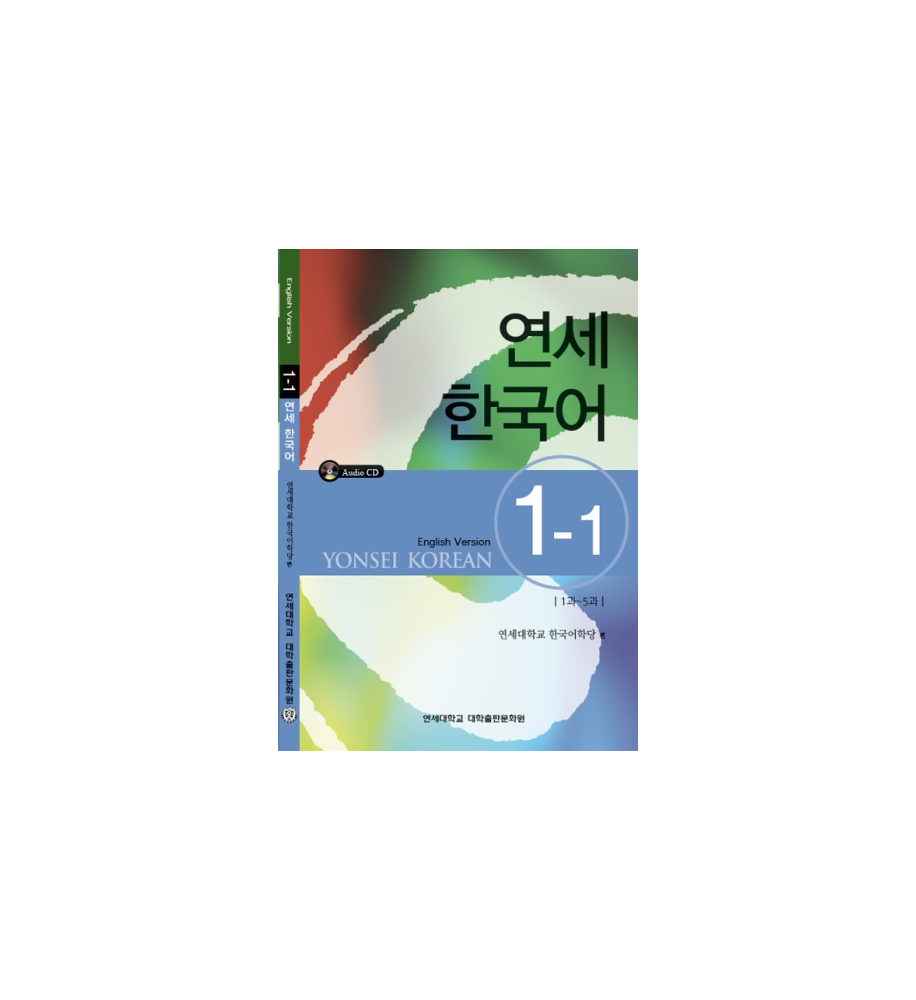 libri-Yonsei-연세한국어1_yonsei_korean_1_1_libro_coreano_in_italia