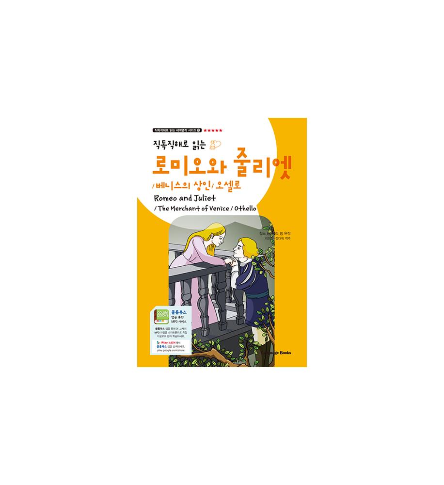 romeo-e-giulietta-in-coreano-testo-a-fronte-inglese-libro-edizione-coreana