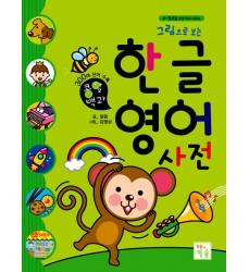 dizionario illustrato:coreano e inglese