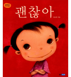 libro-coreano-per-bambini