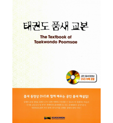 catalogo-libri-Dvd-Taekwondo-the_Textbook_of_Taekwondo_Poomsae_libro_taekwondo_dosoguan_dvd
