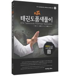 book_KTA_Taekwondo_Poomsae_Application_libro-esercizi-taekwondo