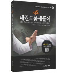 book_KTA_Taekwondo_Poomsae_Application
