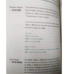verbi-coreani-libro-tabella-coniugazione