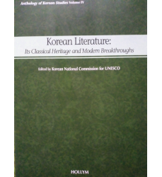book-on-Korean-Literature-studies