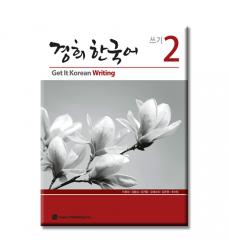 coreano-scrittura-scrivere-in-coreano-un-saggio-una-presentazione-per-turismo-libri-per-lingua-coreana