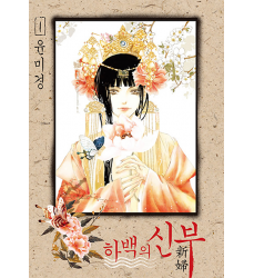 Sposa-di-habaek-in-coreano-fumetto-originale-in-vendita-dosoguan