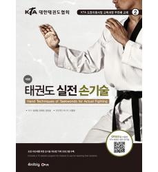 libro-taekwondo-tecniche-mani-hand-KTA-skills-book-taekwondo