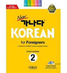 New-Ganada-Korean-for-foreigners-intermediate-2-book-libro-di-coreano-dosoguan-New-가나다-Korean-for-Foreigners