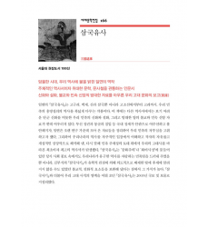 samguk-yusa-korean-book-available-from-italy