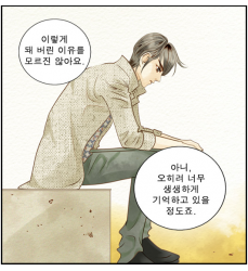 korean-webtoon-korean-comic-find-on-bookstore-online-dosoguan-Salon-H-Park-Soo-He