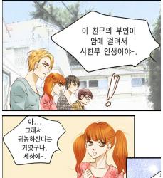 fumetto-coreano-webtoon-korean-you-can-buy-online-at-Dosoguan-in-book-edition-Salon-H-