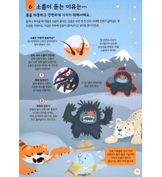 korean-book-for-children-science-book-illustrated