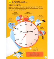sciencebook-in-korean-version-learn-korean-Dosoguan