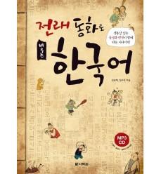 mitologia-coreana-imparare-il-coreano-con-le-favole-coreane
