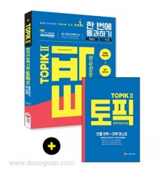 Libro-coreano-TOPIK-2018-한국어능력시험-TOPIK-2-한-번에-통과하기-TOPIK-Book-Purchase-Dosoguanbookstore-from-Italy-Esame-coreano