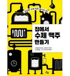 집에서-수제-맥주-만들기-korean-book-buy-online-Dosoguan-purchase-korean-books-