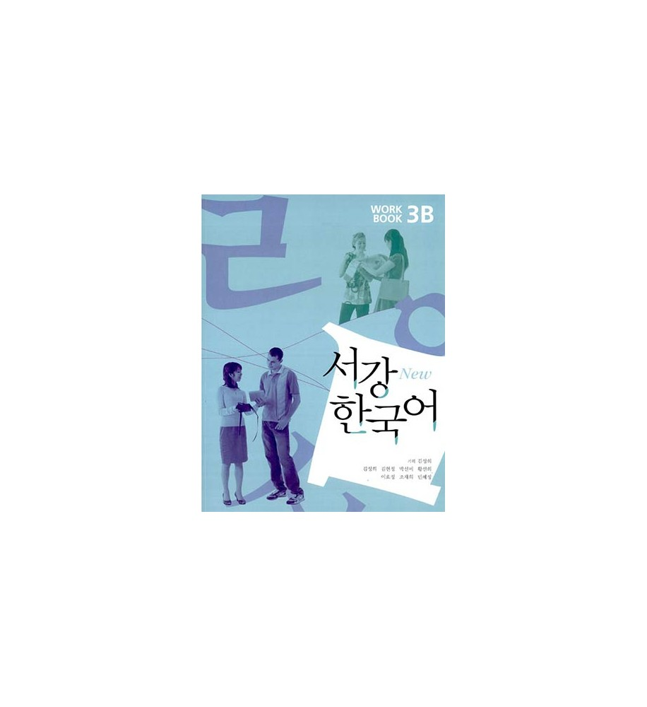 Book-New-서강-한국어-Workbook-3B-korean-books-textbooks-from-Italy-Dosoguan